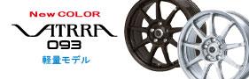 VATRRA 093 バトラ093